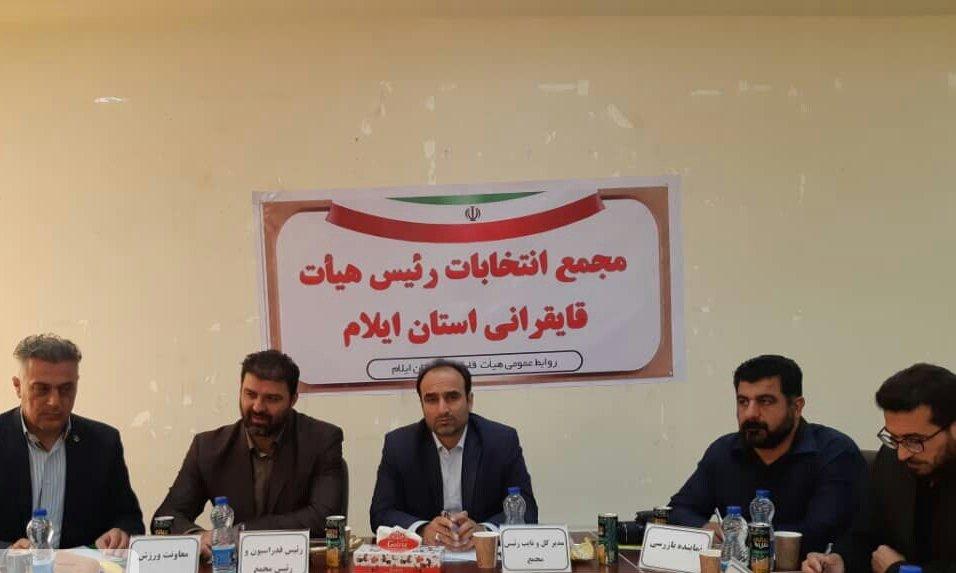 رئیس هیات قایقرانی استان ایلام انتخاب شد