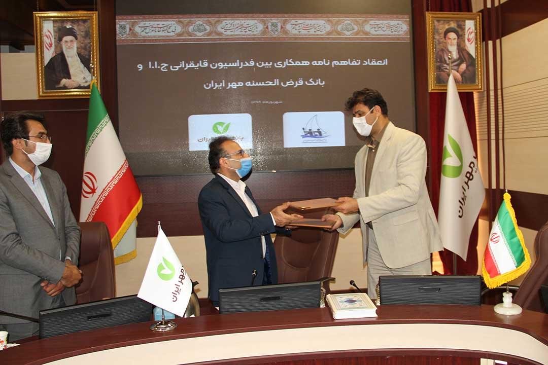 تفاهمنامه فدراسیون قایقرانی و بانک قرضالحسنه مهر ایران با هدف حمایت از هیاتهای استانی