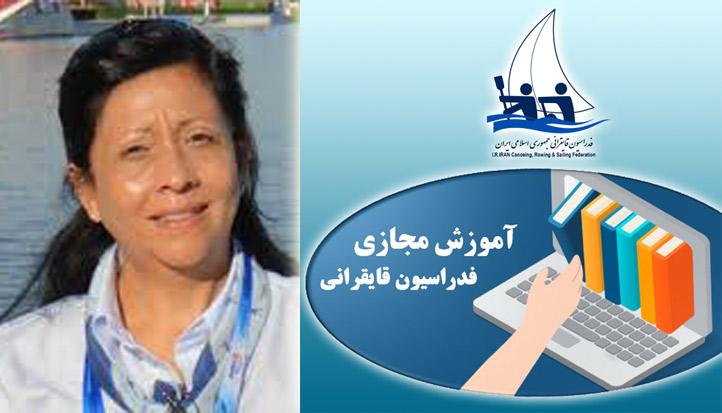 پیام تقدیر نائب رئیس ICF از برگزاری دوره های آموزش آنلاین فدراسیون قایقرانی